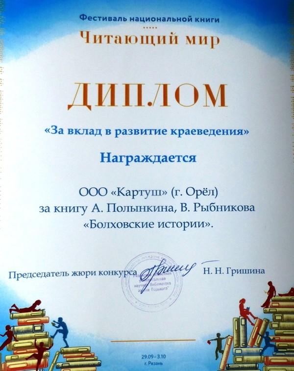 Подарки диплом
