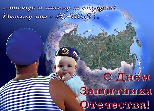 Поздравления с днем защитника племяннику